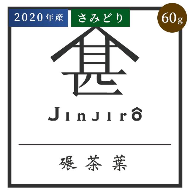 [60g]碾茶葉 さみどり 2020年産