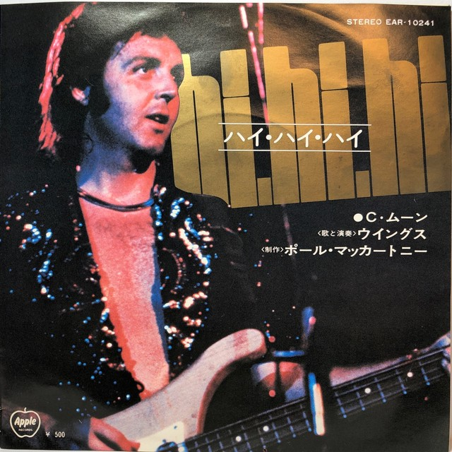 [中古7inch]  Wings ‎– Hi, Hi, Hi