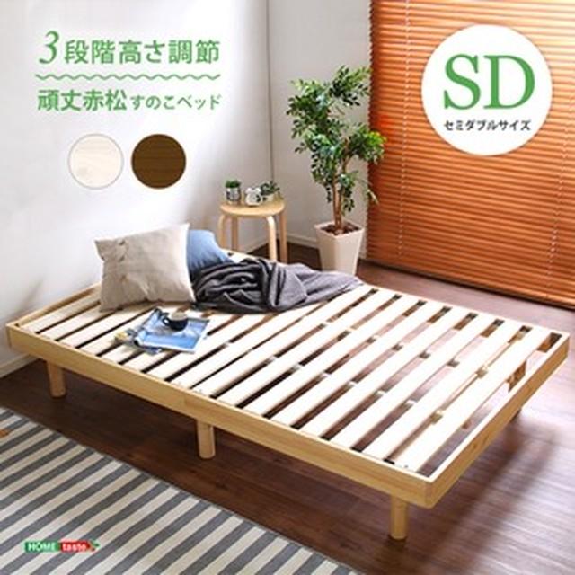 すのこベッド/寝具 【セミダブル フレームのみ ブラウン】 幅120cm 木製 高さ3段調節 通気性 耐久性 『Libure』【代引不可】