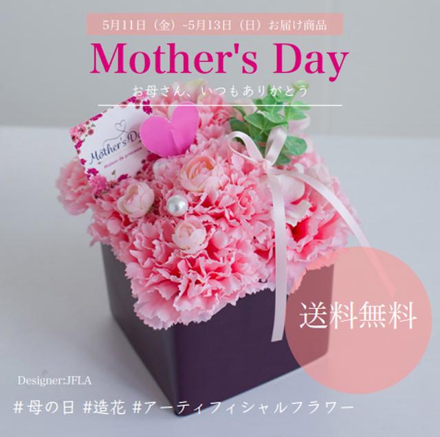 母の日ギフト 2018 Mother s day【送料無料】「お母さん、いつもありがとう」カーネーションアレンジメント