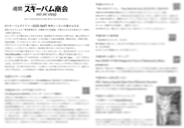 週刊バム商 002【コーヒー付き送料無料】