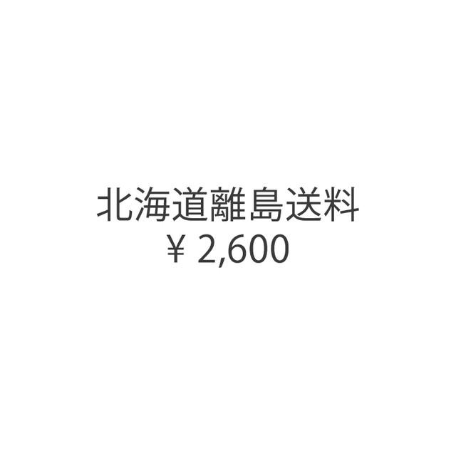 北海道離島送料