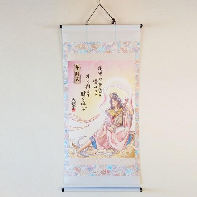 神1・弁財天ver11(七福神)