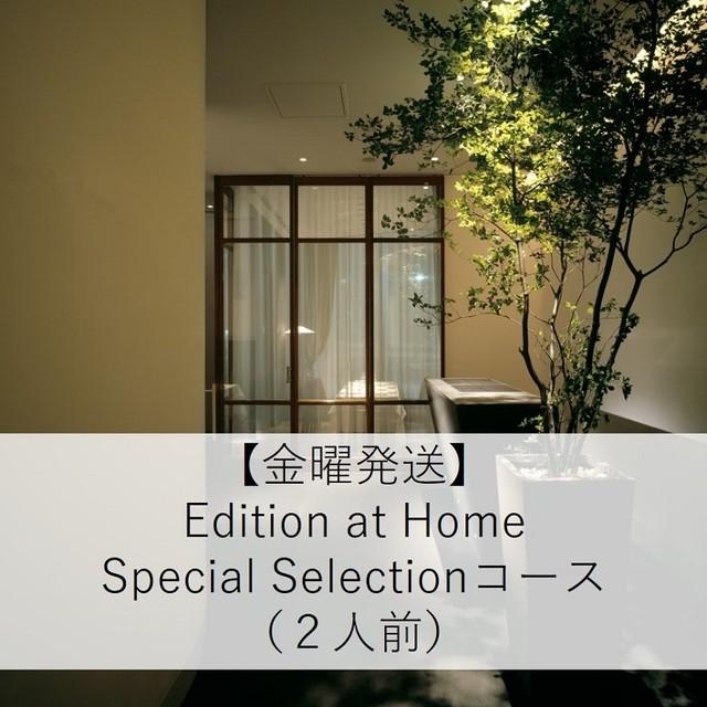 【関東・東海・関西地方限定/クール便配送】Edition at Home Special Selection 2人前コース