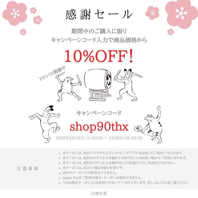 【2/25迄】全商品価格から10%OFFキャンペーン中