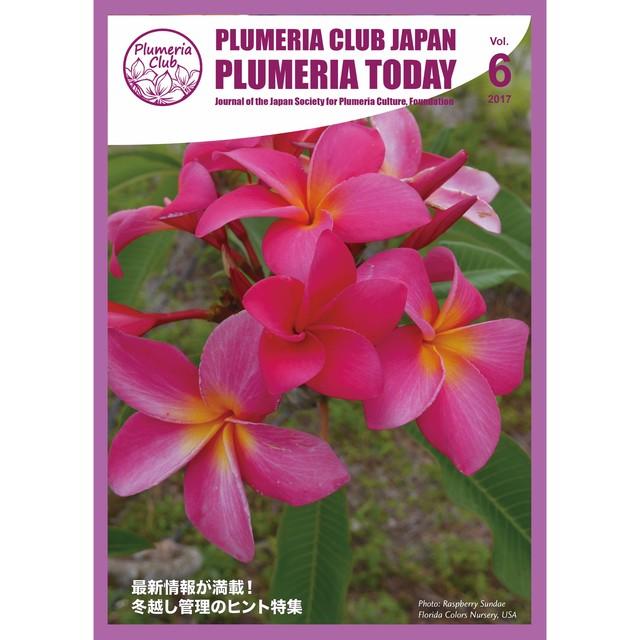 【一般予約】プルメリア情報誌「Plumeria Today」 VOL.6 (冬越し管理のヒント特集)