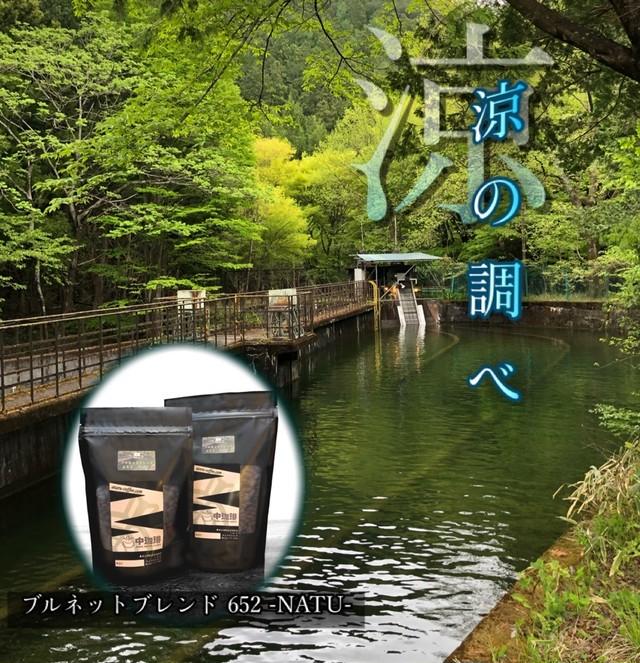 【夏ブレンド】ブルネットブレンド 652 -NATU-  200g