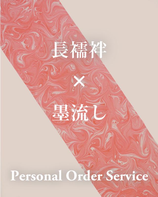 長襦袢 × 墨流し《仕立て込み》Suminagashi for the one