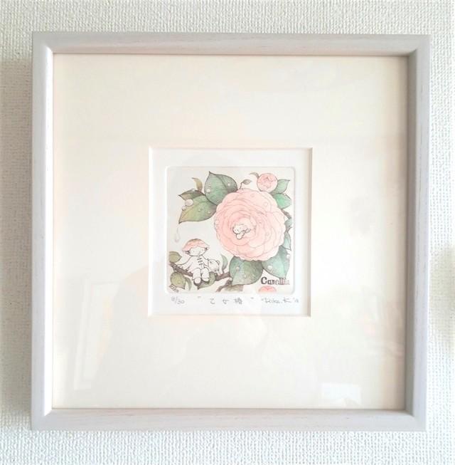 乙女椿 銅版画額付き 草木乳白25cm角