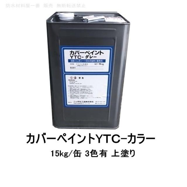 YTC-カラー 15kg/缶 ニッタ化工 防水 カバーペイントYTC 上塗り 遮熱塗料 高耐候