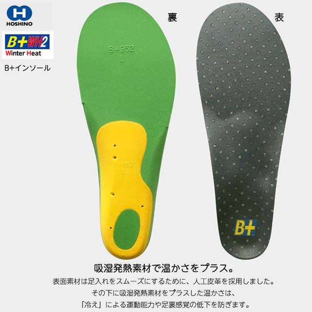 HOSHINO(ホシノ)B+インソール B+WH2 Winter Heat 2 スポーツ用インソール パフォーマンス ウィンター スポーツ スキー スノーボード 冬 暖かい 冷え対策 アウトドア