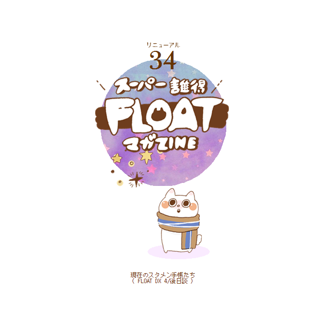 FLOAT DX vol.1+2! COMPACT