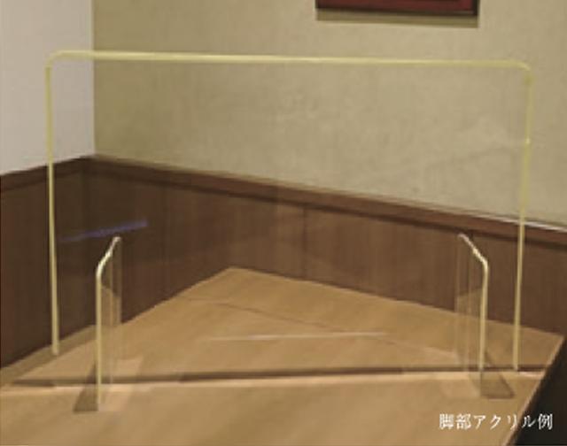 アクリルパーテーション(木製脚部)