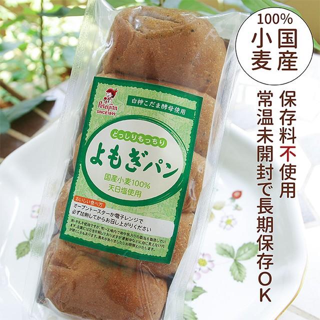 【国産小麦のよもぎ食パン2本セット】よもぎパン お取り寄せ 天然酵母 保存料不使用 無添加 常温長持ち 天然酵母  国産小麦パン 送料無料キャンペーン