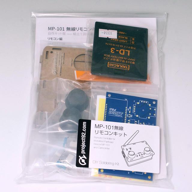 MP-101無線リモコンキット:雲台側ユニット(Pana版・完成品)