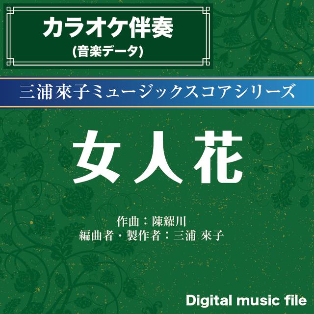 にじ-カラオケ伴奏- 〔二胡向け〕ダウンロード版
