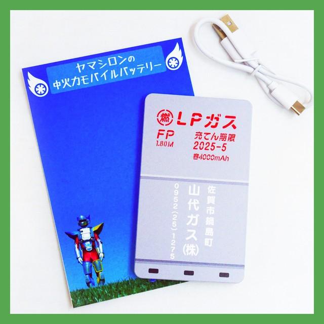 中火力モバイルバッテリー