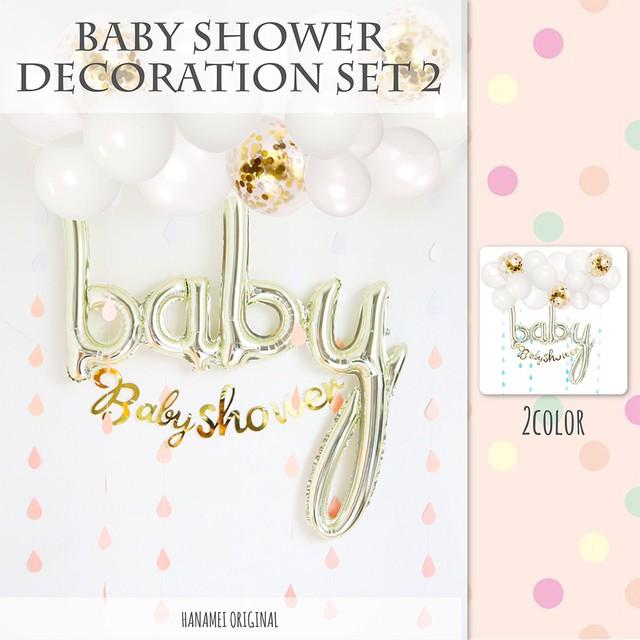 baby shower & babyバルーン ベビーシャワーデコレーション 出産祝い boy girl 飾り付け