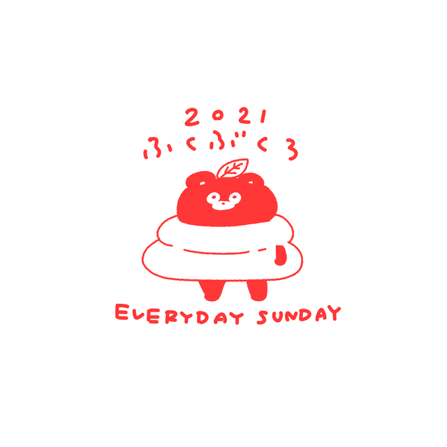 EVERYDAY SUNDAYふくぶくろ2021