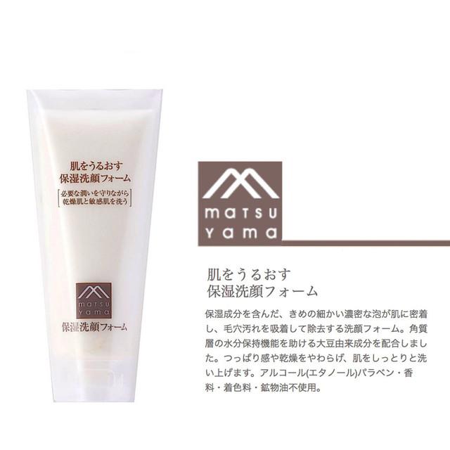 肌をうるおす保湿洗顔フォーム