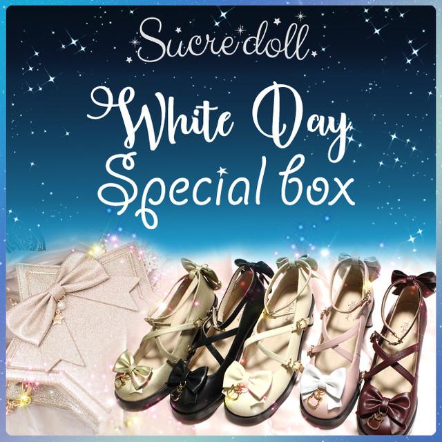 【送料無料】ホワイトデーSPECIAL BOX