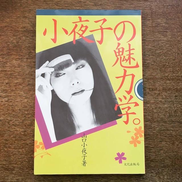 ファッションの本「小夜子の魅力学/山口小夜子」 - メイン画像