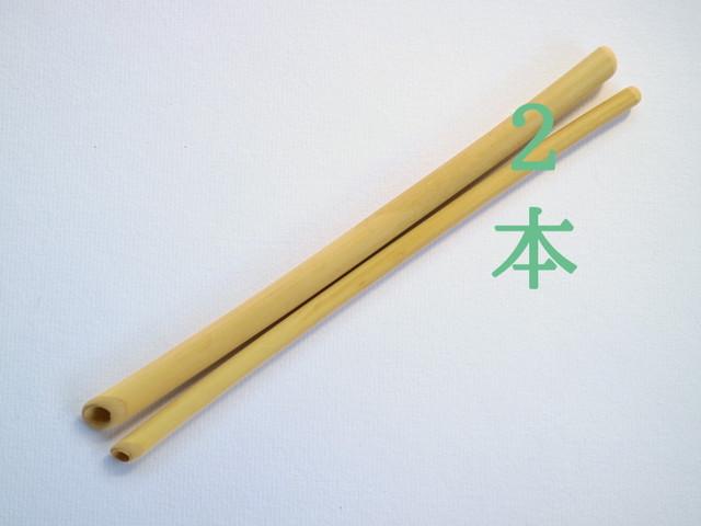 大人竹ストロー20cm_レ先(太・細2本セット)