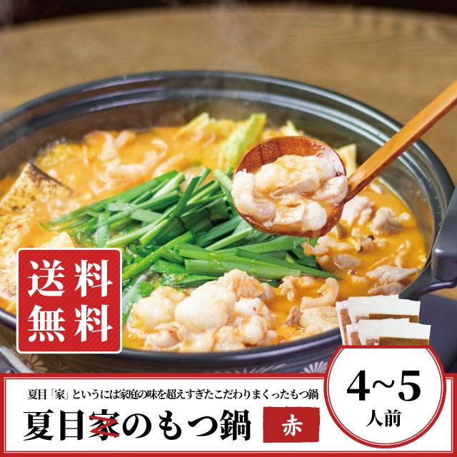 【新商品】夏目のもつ鍋ver赤 (4~5人前)【送料無料】