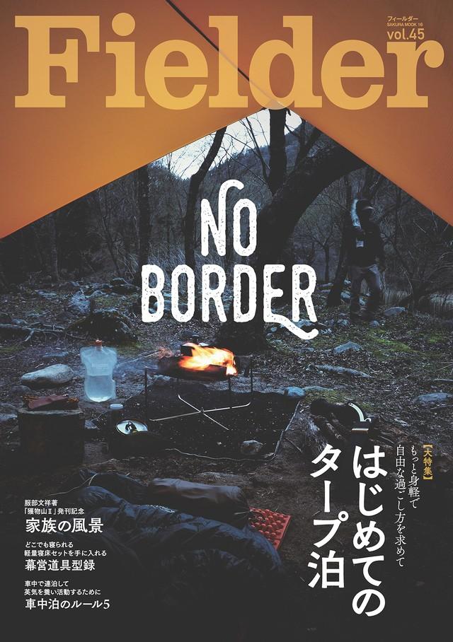 Fielder Vol.48 【大特集】防寒野営道具選