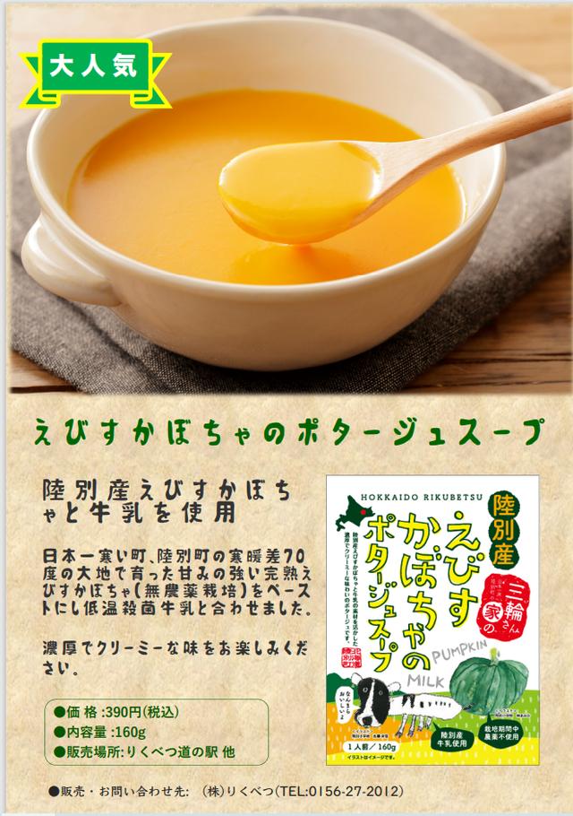 【常温】えびすかぼちゃのポタージュスープ - メイン画像