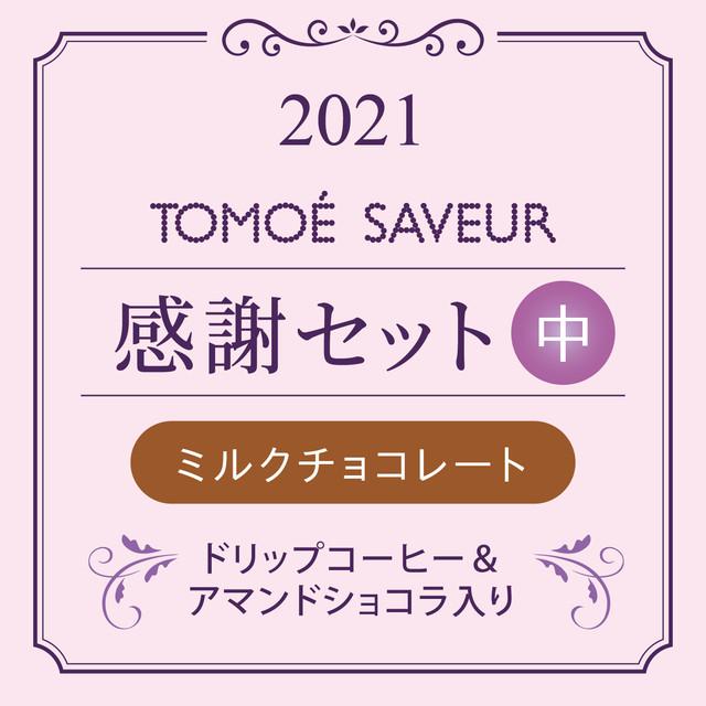 《5/31より配送開始》トモエサヴール 感謝セット【中サイズ:ミルクチョコ】