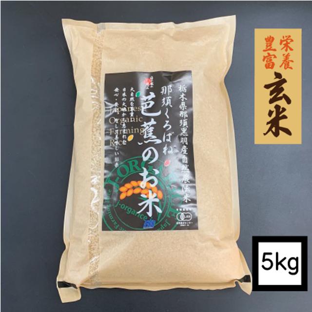 【定期便】6ヶ月コース:プレミアム有機玄米 【5kg】「那須くろばね芭蕉のお米」 | 有機JAS認定・自然農法・無農薬栽培の玄米だから、安心・ヘルシー・おいしい