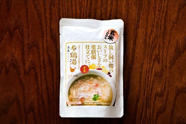参鶏湯(玄米)
