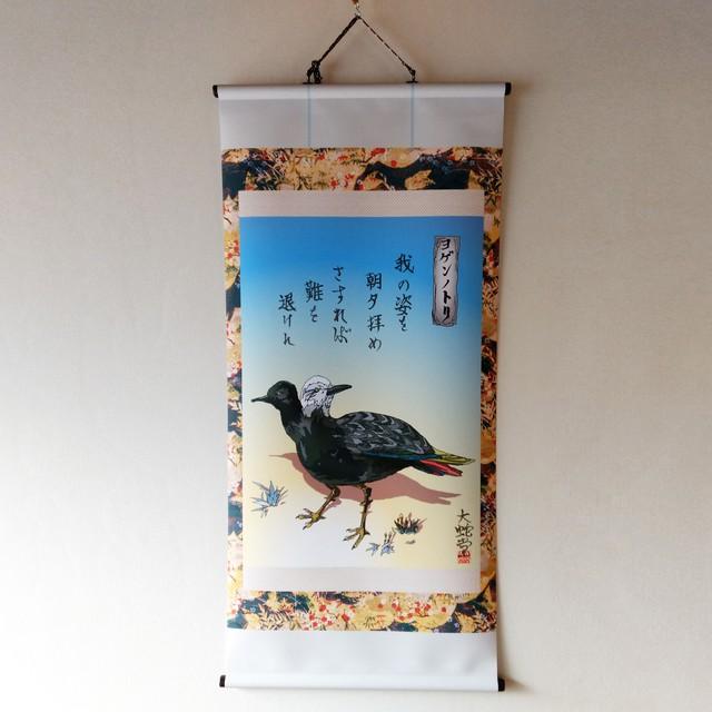 妖怪227・ヨゲンノトリver3(山梨・石川)