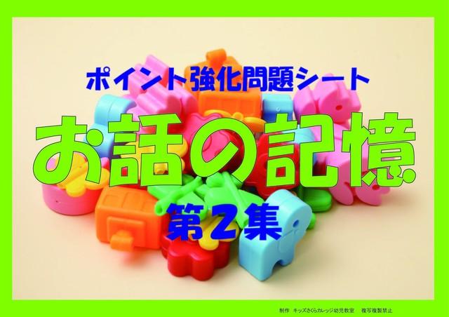 ポイント別強化問題シート「お話の記憶」第2集 CD付