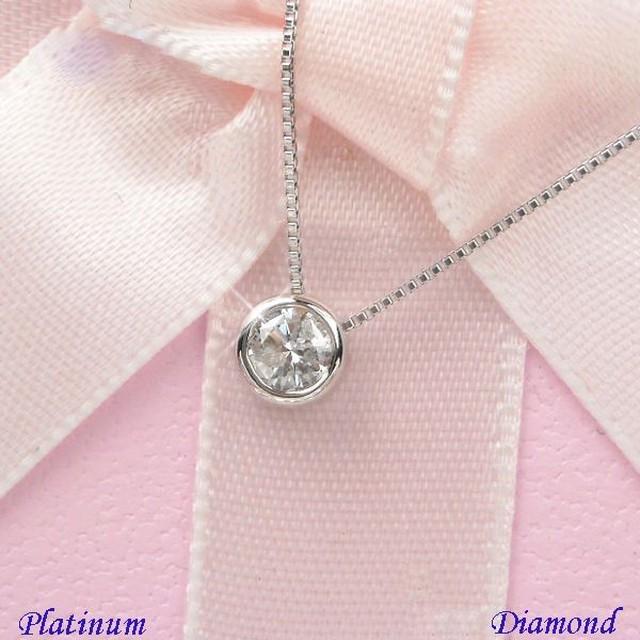 ダイヤモンド ネックレス 一粒 プラチナ 0.20ct 覆輪 フクリン