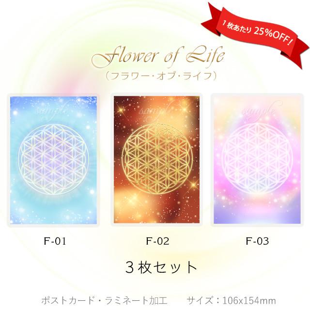 フラワーオブライフ 【神聖幾何学エネルギーカード】F-02