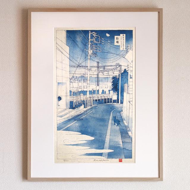 版画 | 駒場 | 東京風景 青