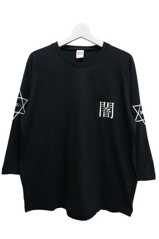 「闇」 Pocket T-shirts