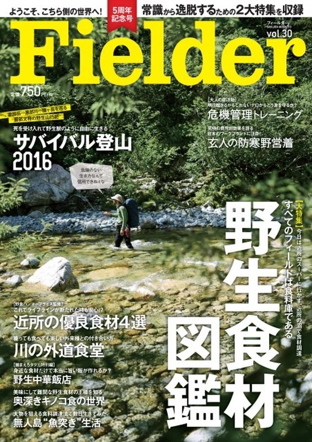 Fielder Vol.30【大特集】野生食材図鑑