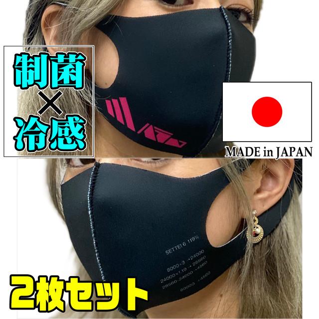 美原アキラ監修【制菌×冷感】繰り返し洗えるマスク~2枚セット~