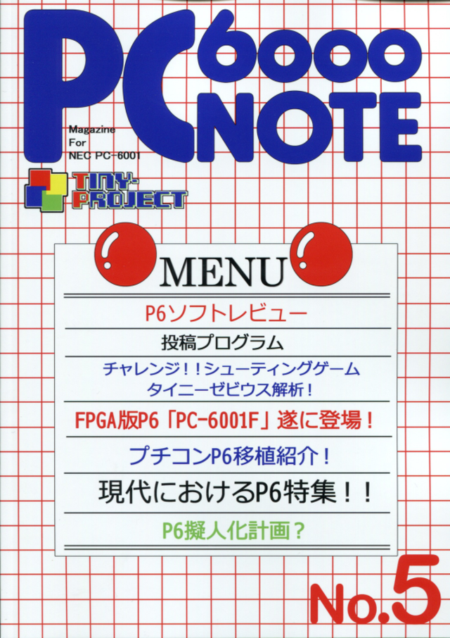 PC6000NOTE No.5