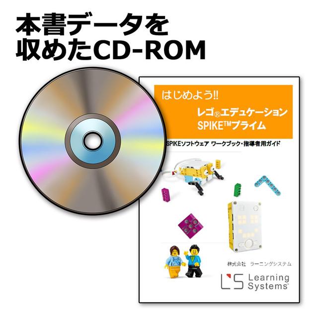 レゴⓇ エデュケーションSPIKE™ ソフトウェア ワークブック&指導者用ガイド付き(CD-ROM納)