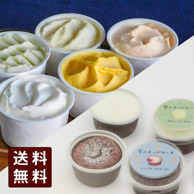 【送料無料】十勝素材のアイスクリーム5種6個セットと雪と星のケーキ計4個のセット