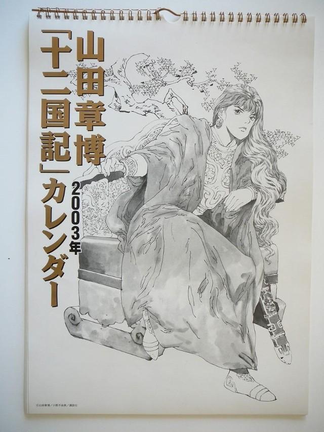 The Twelve Kingdoms Calendar 2003 - Japanese Anime Calendar