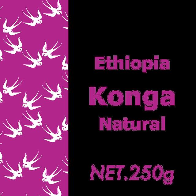 250g エチオピア・コンガ ナチュラル