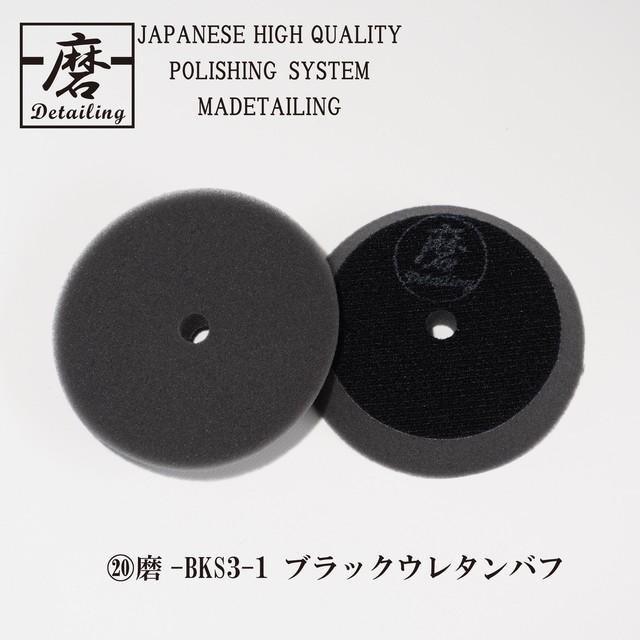 20.【10枚】【3インチ】磨-BKS3-1 ブラックウレタンバフ (仕上レンジ)