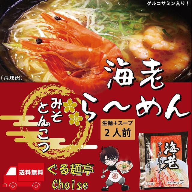海老ラーメン とんこつ味噌スープ 常温保存 生麺 2食(スープ付き)【送料無料】 ぐる麺亭choice
