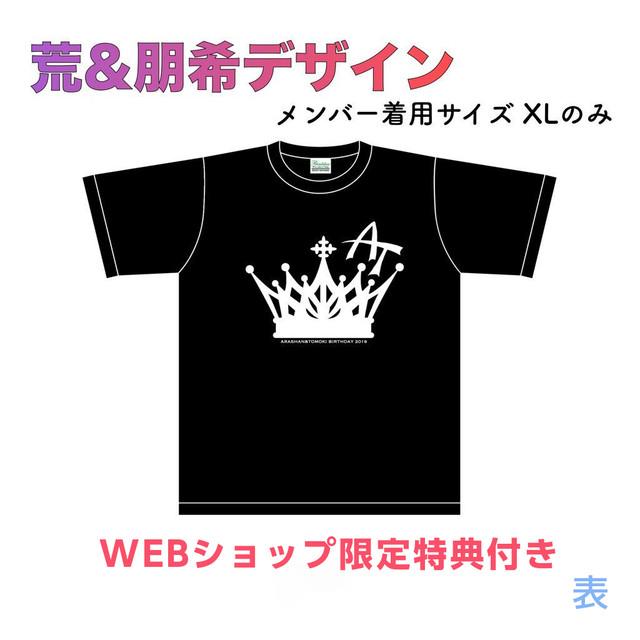 【Prista☆】荒&朋希デザインTシャツ≪限定特典つき≫