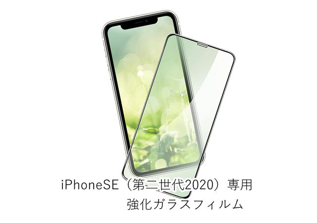 iPhone SE シリーズ 縁あり 9H 硬度 ガラスフィルム 液晶保護 強化ガラス フィルム 極薄0.5mm 9D曲面カバー 3D Touch対応 (iPhone11 / iPhone11 Pro) AM